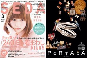 雑誌掲載情報☆ part1