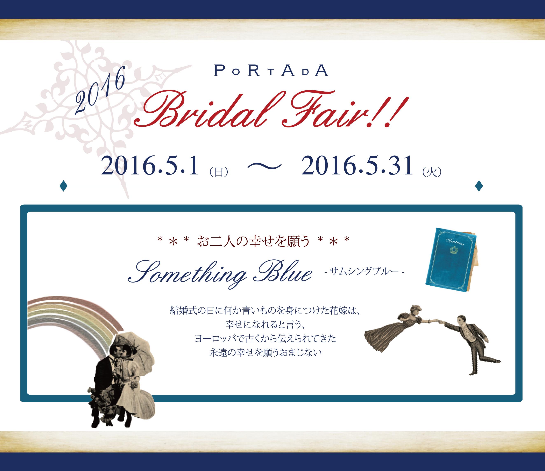 ◇◆5月のBridal Festa!!◆◇