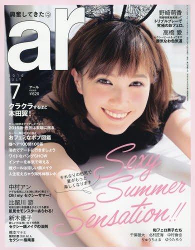 ☆ar7月号雑誌掲載☆