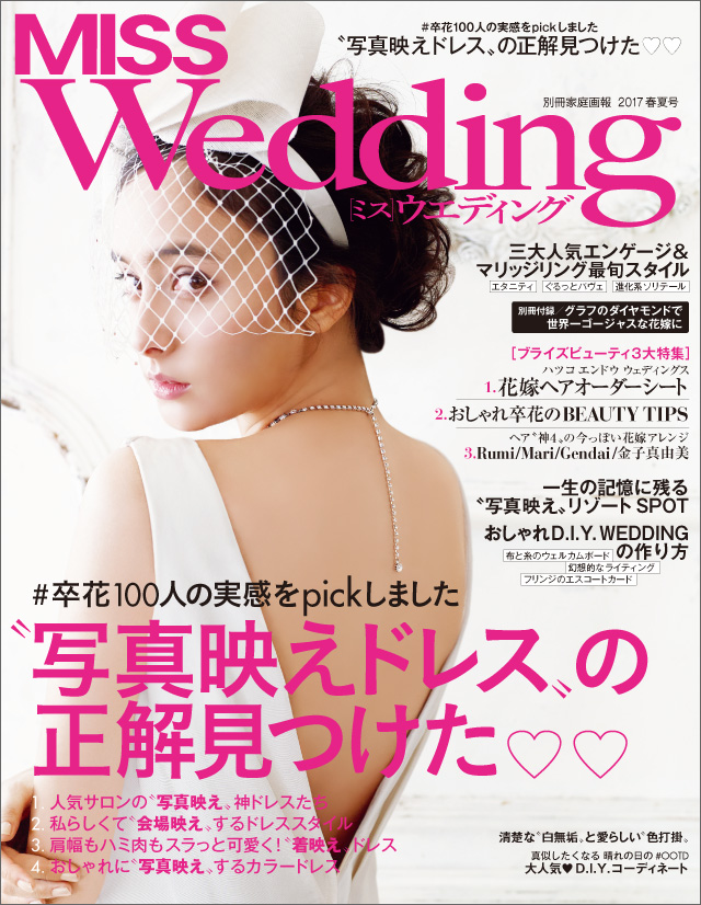 ◆MISSウェディング 2017春夏号掲載◆