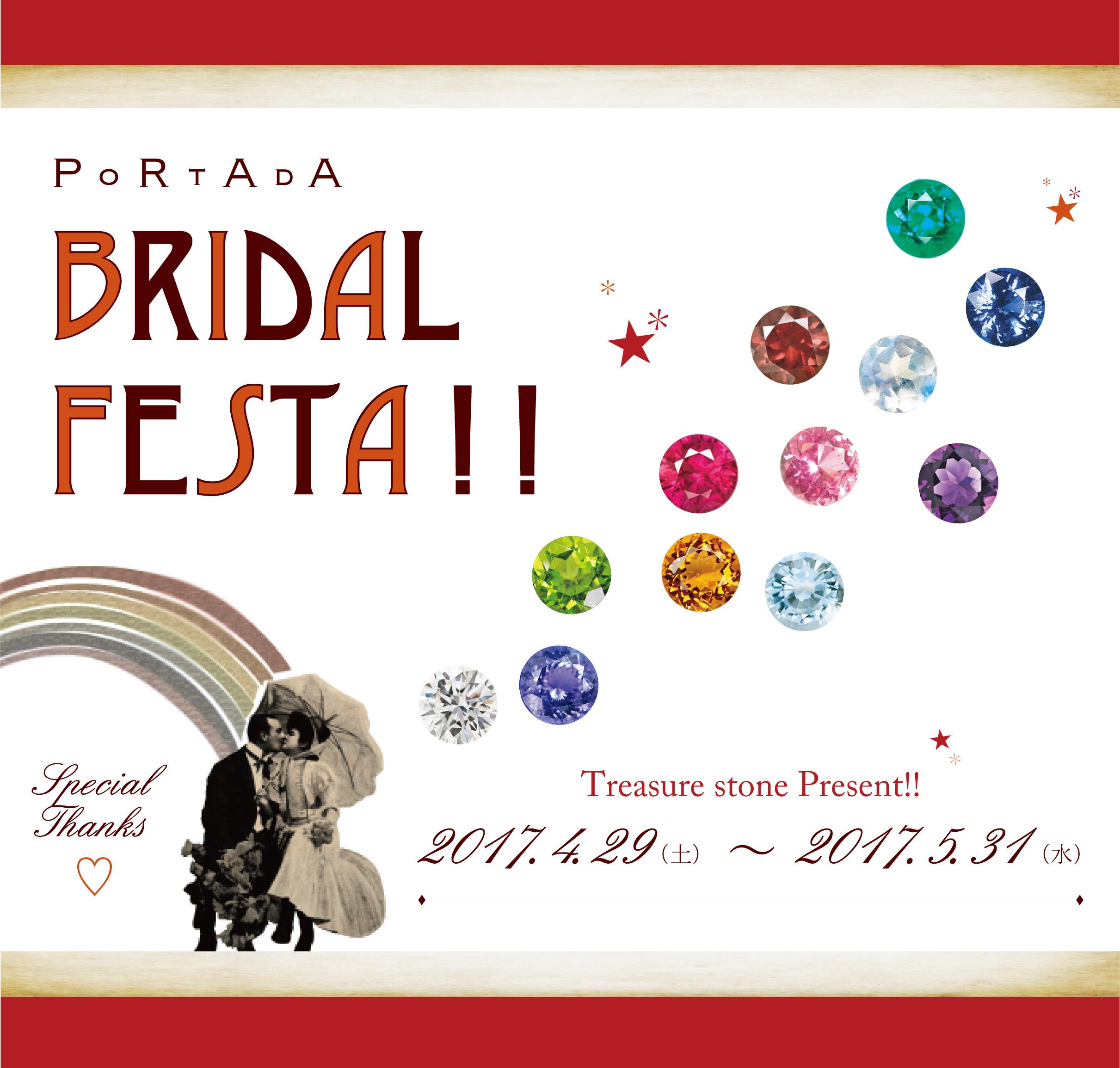 ★明日より!BRIDAL FESTA開催★