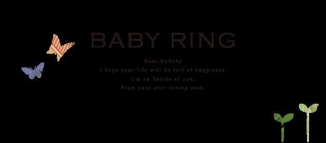 BABYRING いまだけの1cmリング