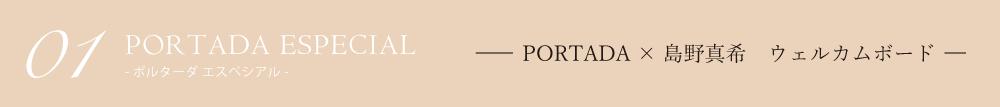 PORTADA×島野真希 ウェルカムボード