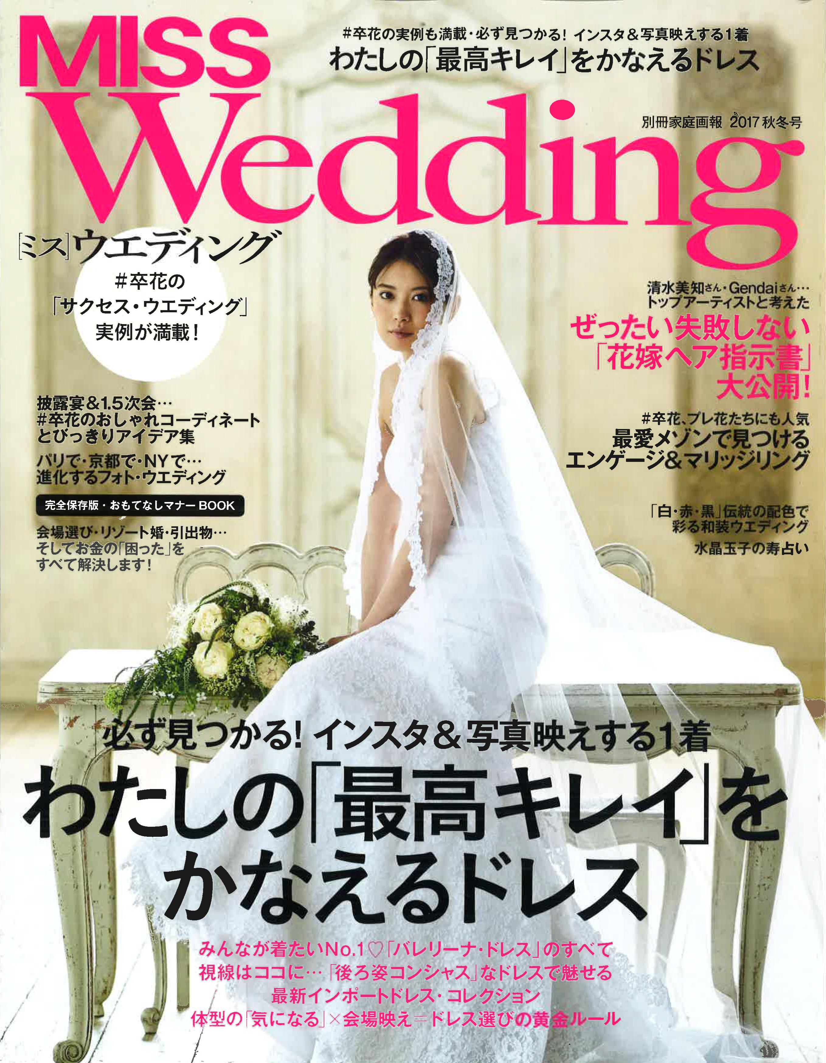 MISS Wedding 2017秋冬号雑誌掲載☆