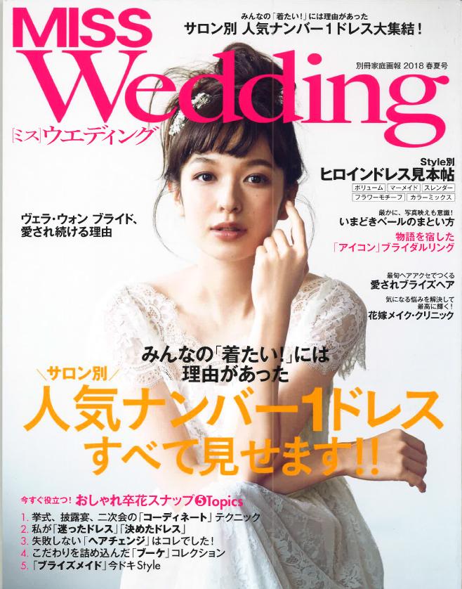 ◆MISS Weding 2018春夏号掲載◆