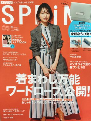 ◆SPRiNG 5月号雑誌掲載◆